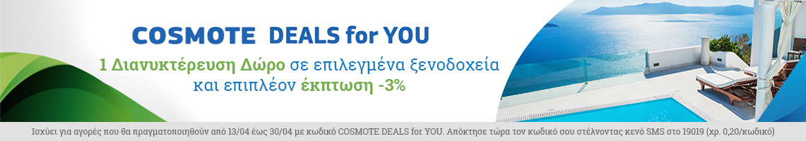 COSMOTE DEALS for YOU