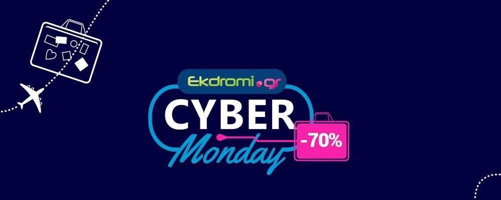 Cyber Monday Ekdromi.gr