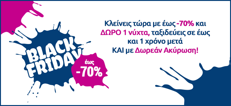 Black Friday στο Ekdromi.gr