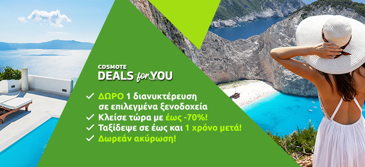 cosmote beals for you