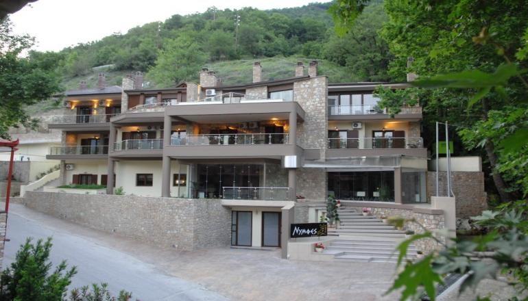 4* Nymfes Hotel & Spa - Λουτρά Πόζαρ